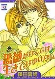 薔薇がなくては生きてはゆけない / 篠田 夏姫 のシリーズ情報を見る