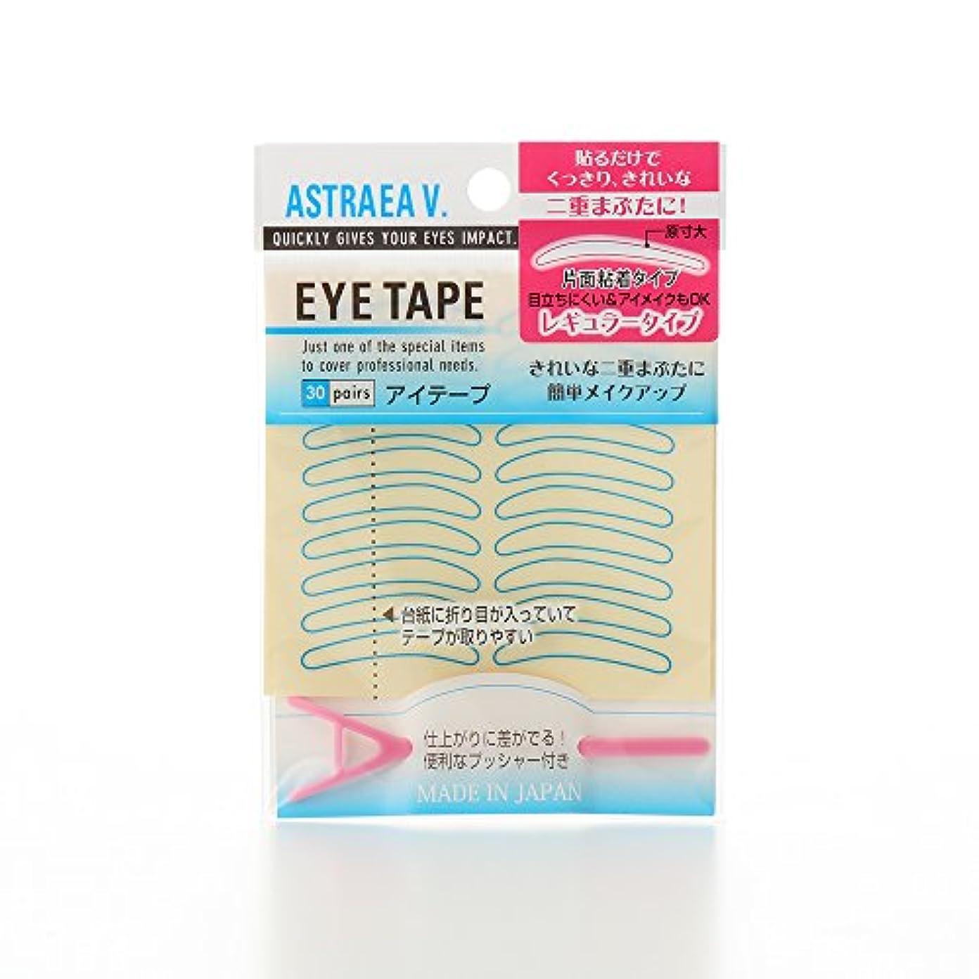 二次短くする偽物アストレアヴィルゴ アイテープ レギュラータイプ