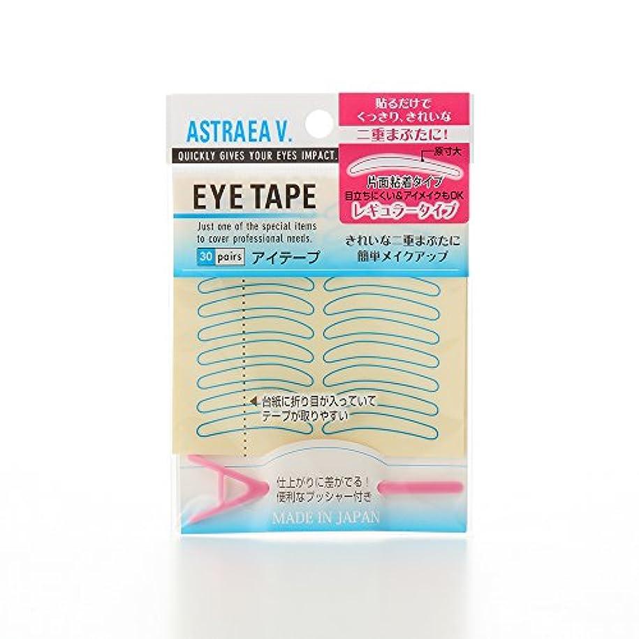 許可するミット世論調査アストレアヴィルゴ アイテープ レギュラータイプ