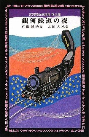 宮沢賢治童話集 珠玉選 銀河鉄道の夜 (宮沢賢治童話集珠玉選)の詳細を見る