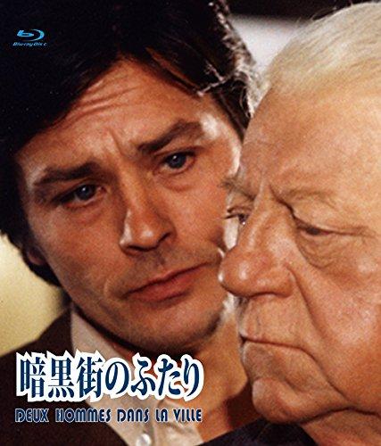 暗黒街のふたり ブルーレイ版 [Blu-ray]