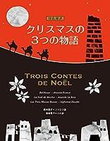 日仏対訳 クリスマスの3つの物語 TROIS CONTES DE NOËL