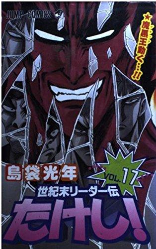 世紀末リーダー伝たけし! (17) (ジャンプ・コミックス)