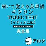 キクタンTOEFL(R)テスト【イディオム編】完全版 (アルク/オーディオブック版)