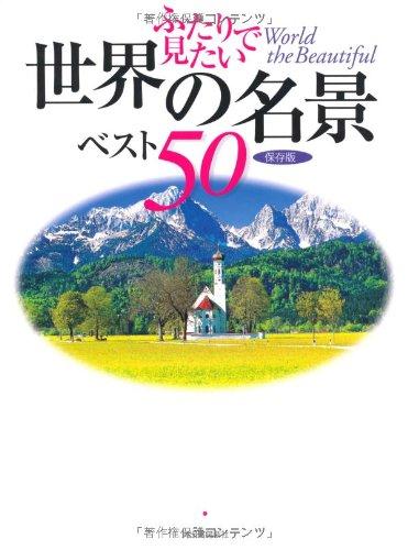 ふたりで見たい世界の名景ベスト50