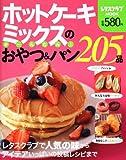 ホットケーキミックスのか~んたん!おやつ&パン205品  レタスクラブムック  60161‐43 (レタスクラブMOOK)