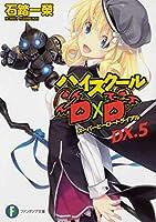 ハイスクールD×D DX.5 スーパーヒーロートライアル (ファンタジア文庫)