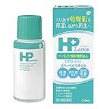【第2類医薬品】HPローション 50mL