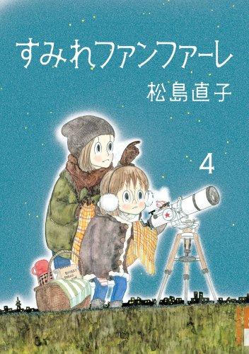 すみれファンファーレ 4 (IKKI COMIX)の詳細を見る