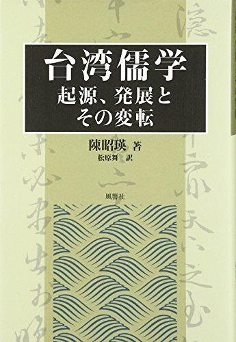 台湾儒学―起源、発展とその変転
