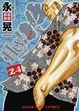 Hey!リキ 24 (ヤングキングコミックス)