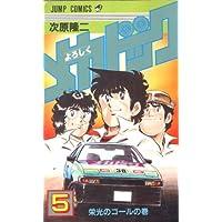 よろしくメカドック 5 (少年ジャンプコミックス)
