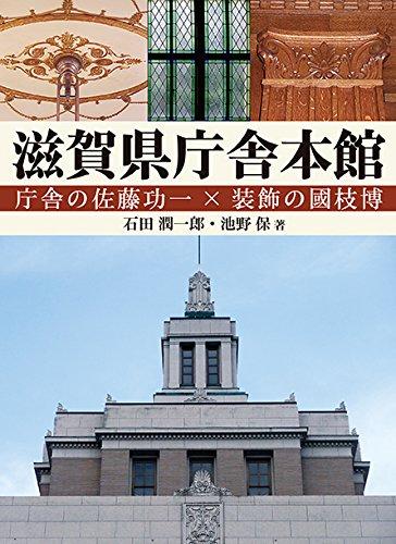 滋賀県庁舎本館: 庁舎の佐藤功一×装飾の國枝博