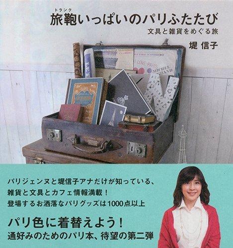 旅鞄いっぱいのパリふたたび ~文具と雑貨をめぐる旅の詳細を見る