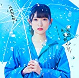 愛する人 / AKB48