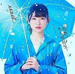 AKB48「愛する人」のジャケット画像