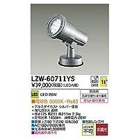 大光電機:LEDアウトドアスポットライト LZW-60711YS