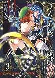 うみねこのなく頃に散 Episode6:Dawn of the golden witch(3) (Gファンタジーコミックス)