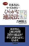 日本人ならやっておきたいひらがな速読法
