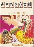 ロマンコミック自選全集 / みやわき 心太郎 のシリーズ情報を見る