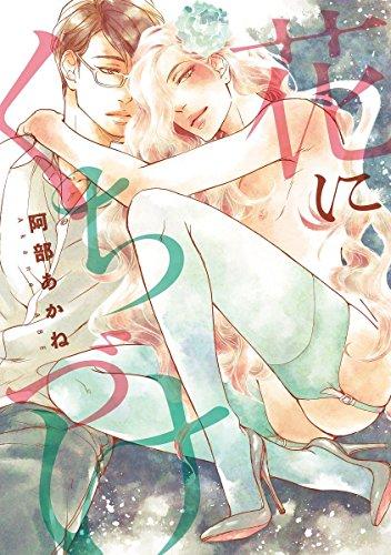 花にくちづけ (ディアプラス・コミックス)の詳細を見る