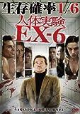 人体実験EX-6 [DVD]