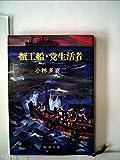 蟹工船・党生活者 (1953年) (新潮文庫〈第547〉)