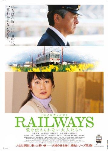 RAILWAYS 愛を伝えられない大人たちへ [DVD]の詳細を見る