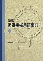 新版 図説機械用語事典