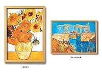こちらの商品は【 ひまわり・117003 】のみです。 「ゴッホ」の名画の複製画を木目調のフレームに入れてお届け! ゴッホ名画額 A3 [簡易パッケージ品]