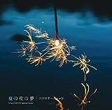 景色の花束 / ココロオークション