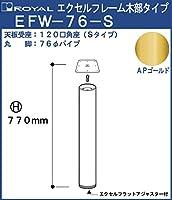 エクセルフレーム テーブル脚 【 ロイヤル 】 EFW-76 -S( 角座 ) [サイズ:φ76×770mm] APゴールドめっき 木部タイプ