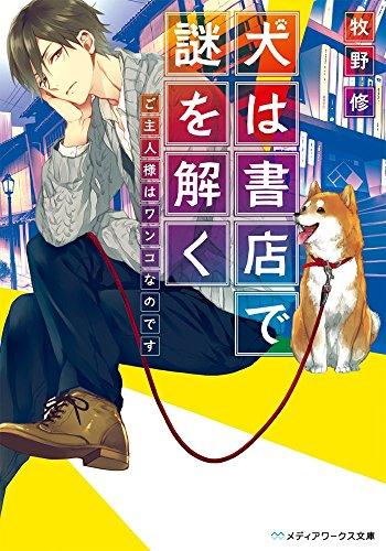 犬は書店で謎を解く ご主人様はワンコなのです (メディアワークス文庫)の詳細を見る