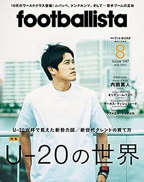 月刊footballistaの書影