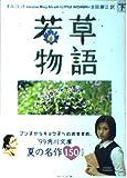 若草物語〈下〉 (角川文庫)