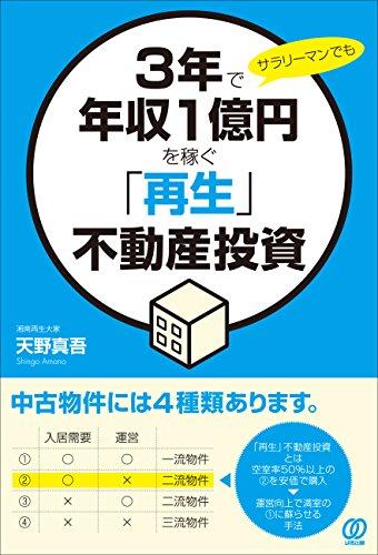 3年で年収1億円を稼ぐ 「再生」不動産投資