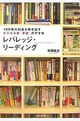 レバレッジ・リーディング Kindle版