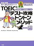 TOEICテスト攻略トントンメソッド―銅メダルコースBook〈2〉