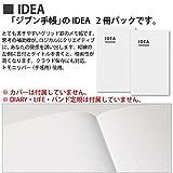 コクヨ ジブン手帳 IDEA 2冊パック ニ-JCA2 画像