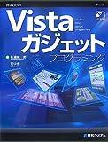 WindowsVistaガジェットプログラミング
