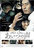 あいつの声[DVD]