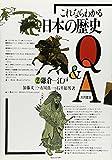 鎌倉‐江戸 (これならわかる日本の歴史Q&A)