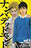 ナンバデッドエンド 9 (少年チャンピオン・コミックス)