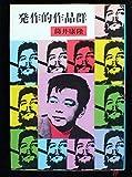 発作的作品群 (1971年)