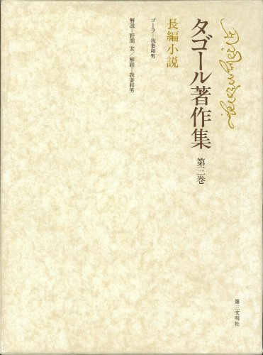 タゴール著作集 (第3巻) 長篇小説―ゴーラ
