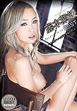 鉄板complete 藤本紫媛 BEST スレンダー黒ギャルの汗だく本能的性交 TEPPAN [DVD]