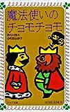 魔法使いのチョモチョモ (フォア文庫)