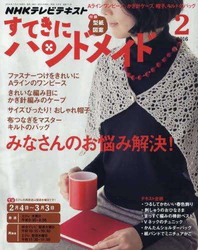 NHK すてきにハンドメイド 2016年 02 月号 [雑誌]