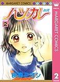 ハツカレ 2 (マーガレットコミックスDIGITAL)