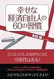 幸せな経済自由人の60の習慣(ゴマブックス)
